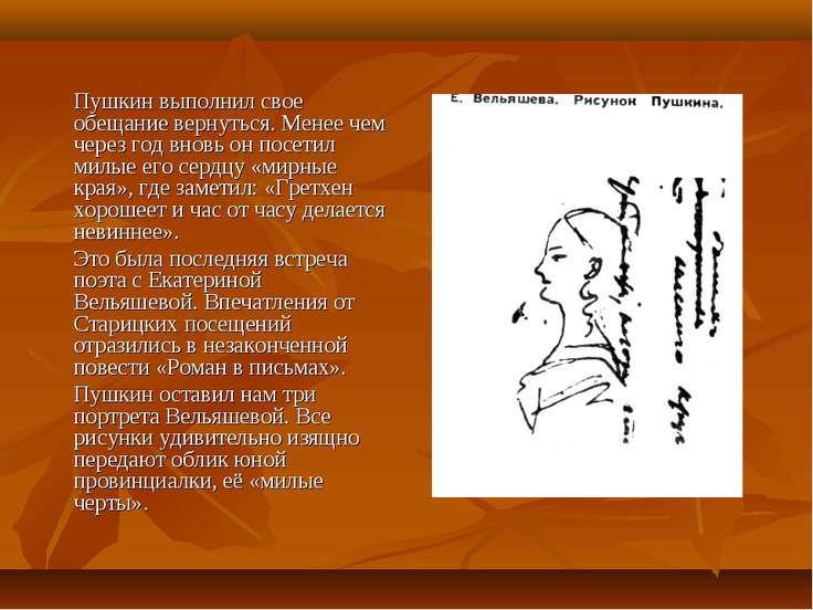 Пушкин выполнил свое обещание вернуться. Менее чем через год вновь он посетил...