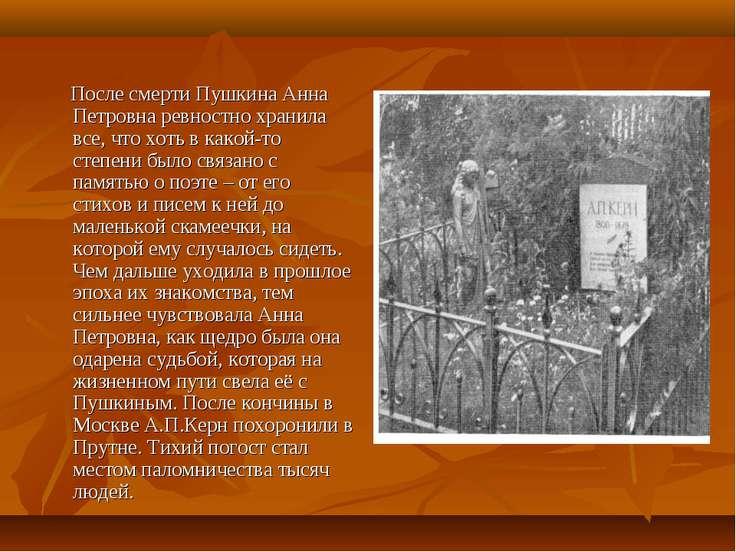После смерти Пушкина Анна Петровна ревностно хранила все, что хоть в какой-то...