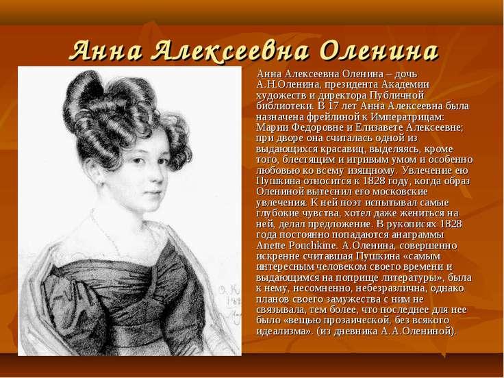 Анна Алексеевна Оленина Анна Алексеевна Оленина – дочь А.Н.Оленина, президент...