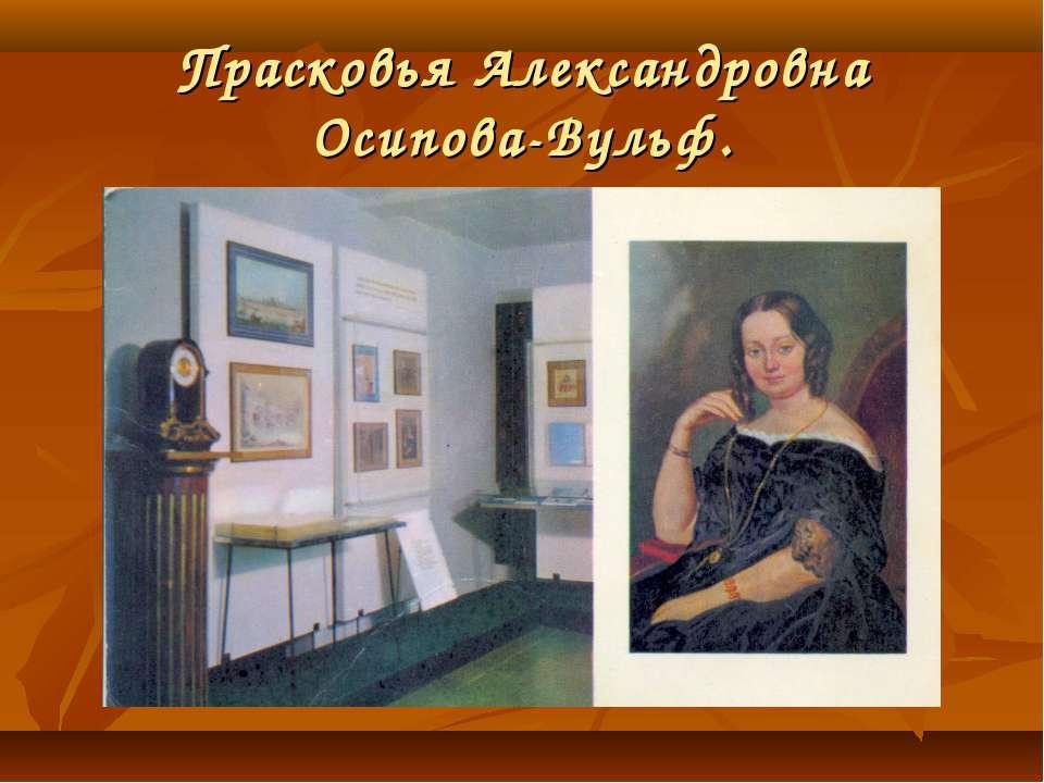Прасковья Александровна Осипова-Вульф.