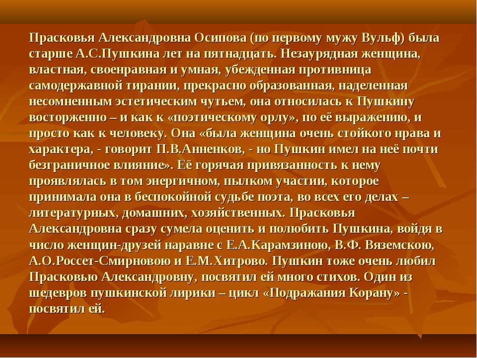 Прасковья Александровна Осипова (по первому мужу Вульф) была старше А.С.Пушки...