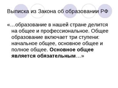Выписка из Закона об образовании РФ «…образование в нашей стране делится на о...