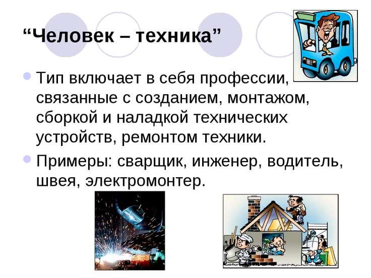 """""""Человек – техника"""" Тип включает в себя профессии, связанные с созданием, мон..."""