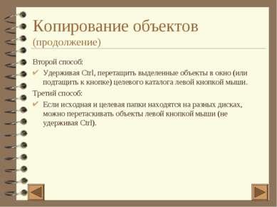 Копирование объектов (продолжение) Второй способ: Удерживая Ctrl, перетащить ...