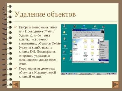 Удаление объектов Выбрать меню окна папки или Проводника (Файл / Удалить), ли...