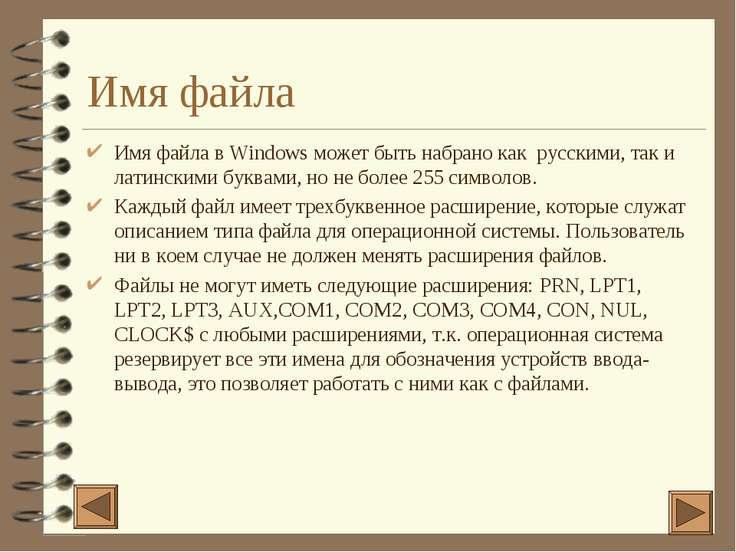 Имя файла Имя файла в Windows может быть набрано как русскими, так и латински...