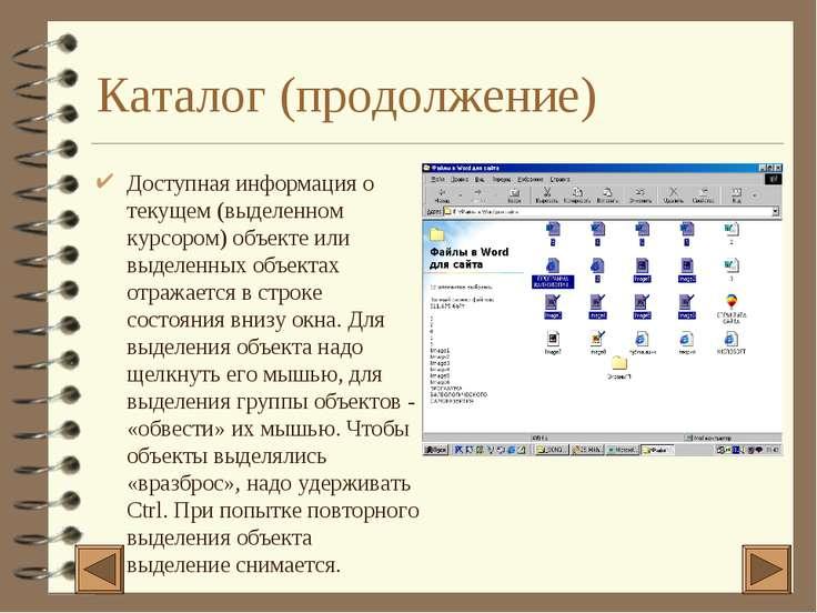 Каталог (продолжение) Доступная информация о текущем (выделенном курсором) об...