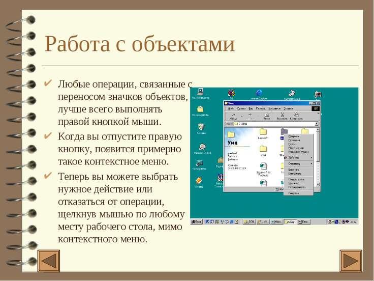 Работа с объектами Любые операции, связанные с переносом значков объектов, лу...