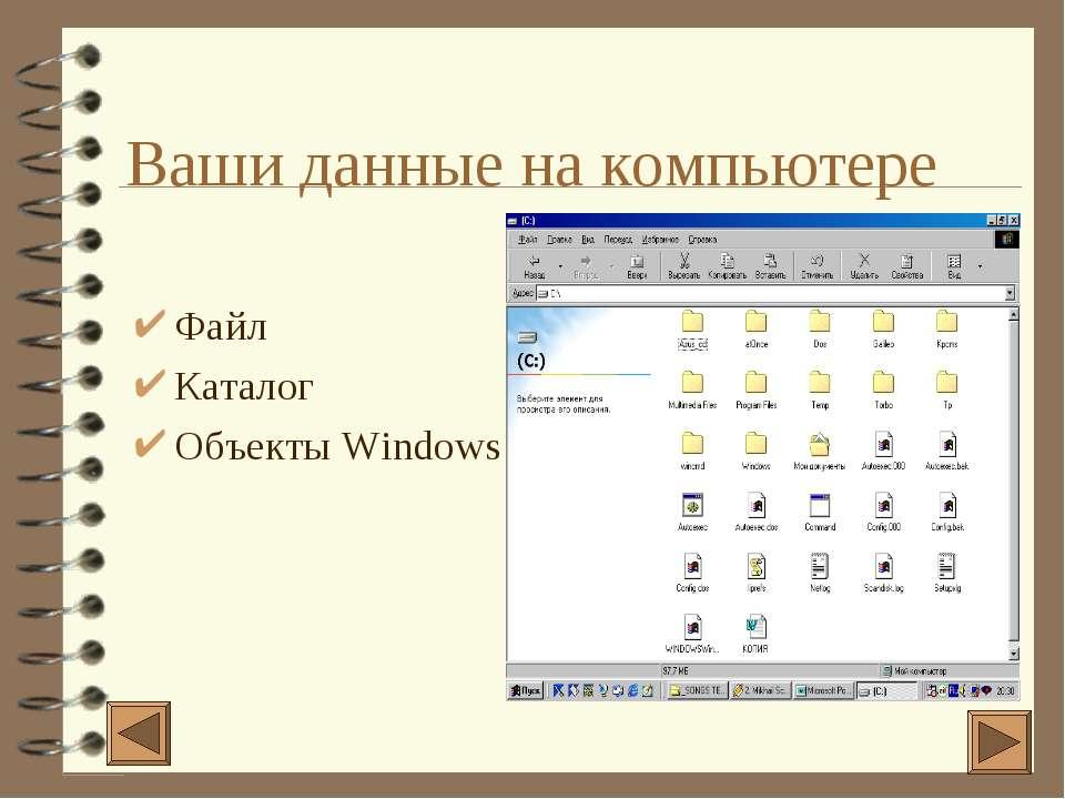 Ваши данные на компьютере Файл Каталог Объекты Windows