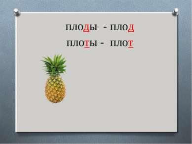 плоды - плод плоты - плот