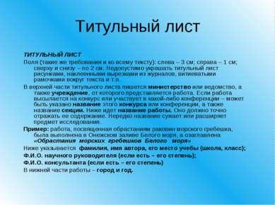 Титульный лист ТИТУЛЬНЫЙ ЛИСТ Поля (такие же требования и ко всему тексту): с...