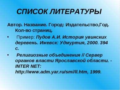СПИСОК ЛИТЕРАТУРЫ Автор. Название. Город: Издательство,Год. Кол-во страниц. П...