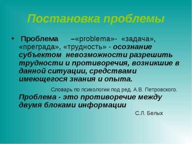 Постановка проблемы Проблема –«problema»- «задача», «преграда», «трудность» -...