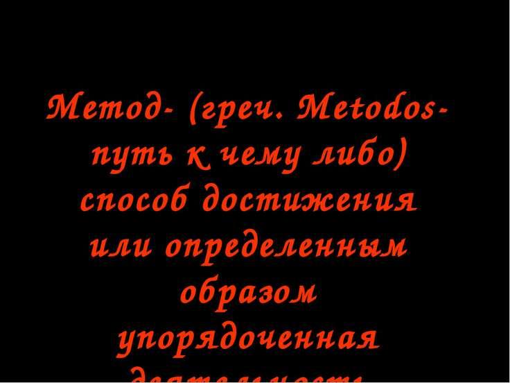 Метод- (греч. Metodos- путь к чему либо) способ достижения или определенным о...