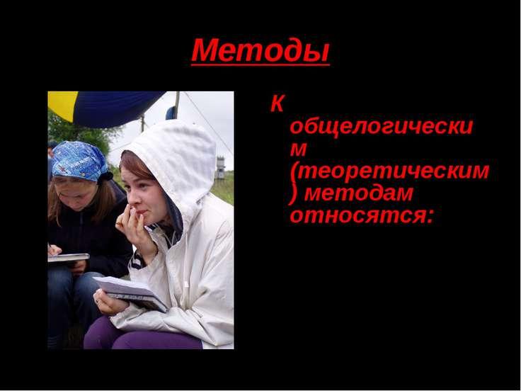 Методы К общелогическим (теоретическим) методам относятся: Анализ Синтез Обоб...