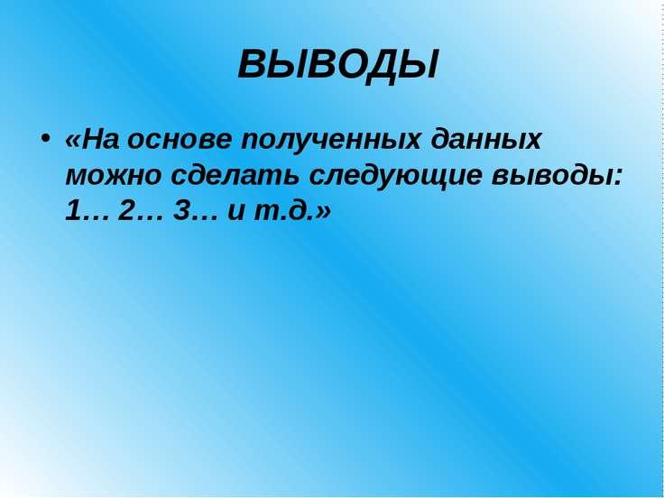 ВЫВОДЫ «На основе полученных данных можно сделать следующие выводы: 1… 2… 3… ...
