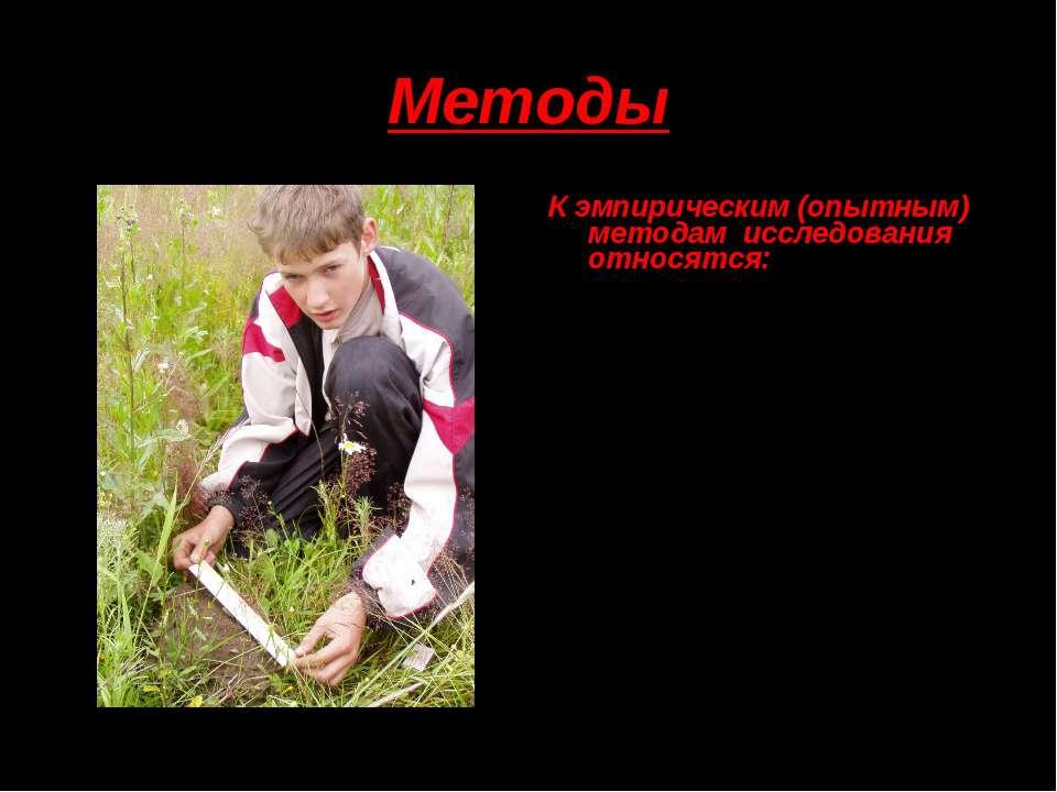 Методы К эмпирическим (опытным) методам исследования относятся: наблюдение (с...
