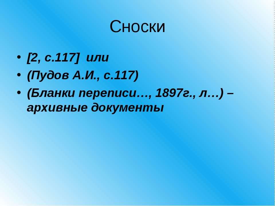 Сноски [2, с.117] или (Пудов А.И., с.117) (Бланки переписи…, 1897г., л…) – ар...