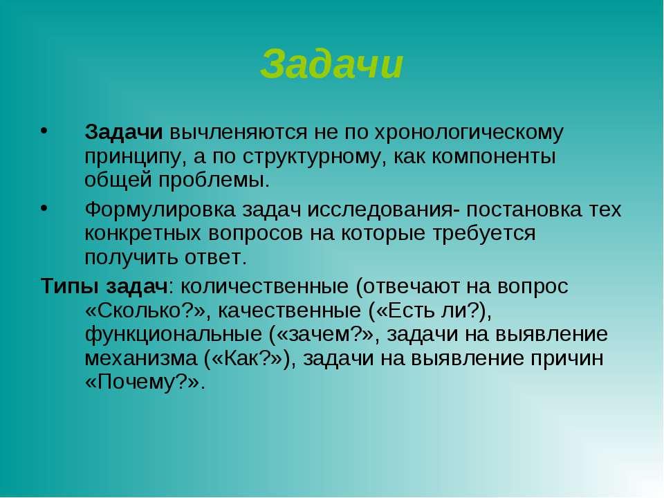 Задачи Задачи вычленяются не по хронологическому принципу, а по структурному,...