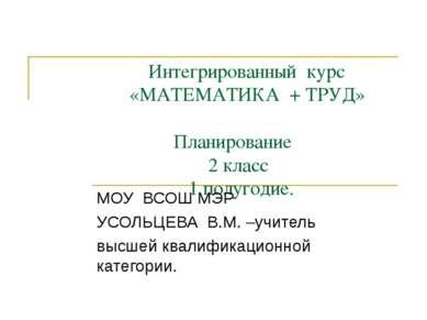 Интегрированный курс «МАТЕМАТИКА + ТРУД» Планирование 2 класс 1 полугодие. МО...