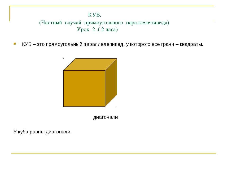 КУБ. (Частный случай прямоугольного параллелепипеда) Урок 2 .( 2 часа) КУБ – ...
