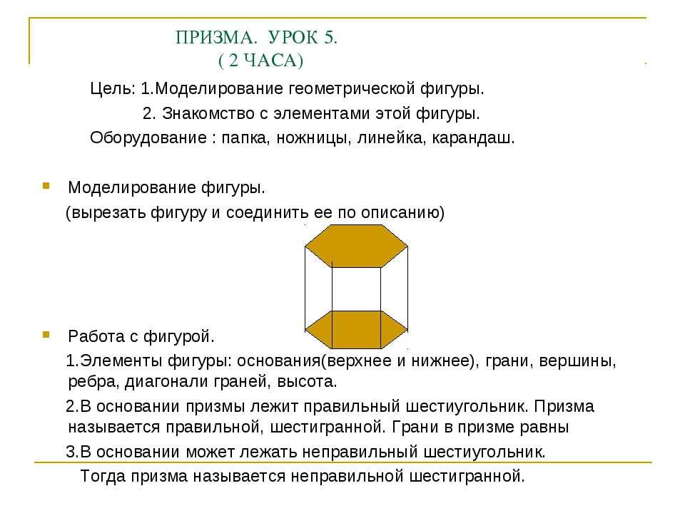 ПРИЗМА. УРОК 5. ( 2 ЧАСА) Цель: 1.Моделирование геометрической фигуры. 2. Зна...