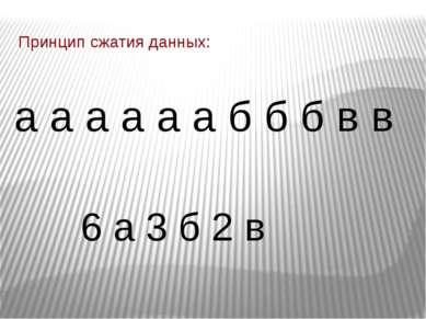 Принцип сжатия данных: а а а а а а б б б в в 6 а 3 б 2 в