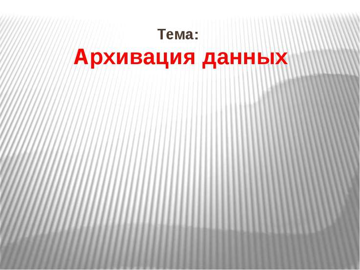 Тема: Архивация данных