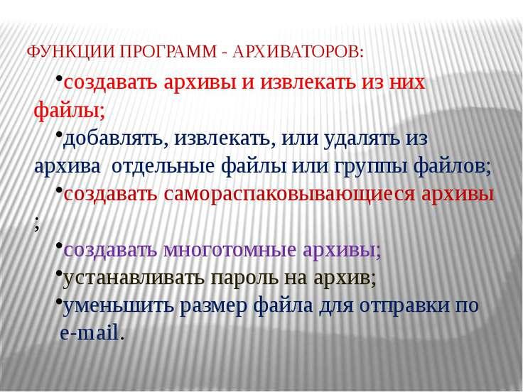 ФУНКЦИИ ПРОГРАММ - АРХИВАТОРОВ: создавать архивы и извлекать из них файлы; до...