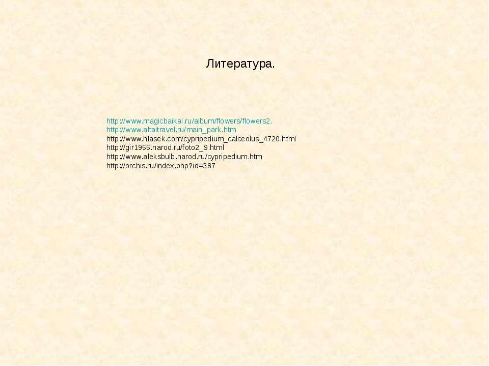Литература. http://www.magicbaikal.ru/album/flowers/flowers2. http://www.alta...