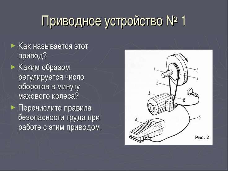 Приводное устройство № 1 Как называется этот привод? Каким образом регулирует...