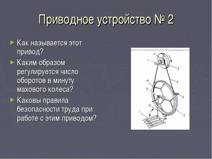 Приводное устройство № 2 Как называется этот привод? Каким образом регулирует...