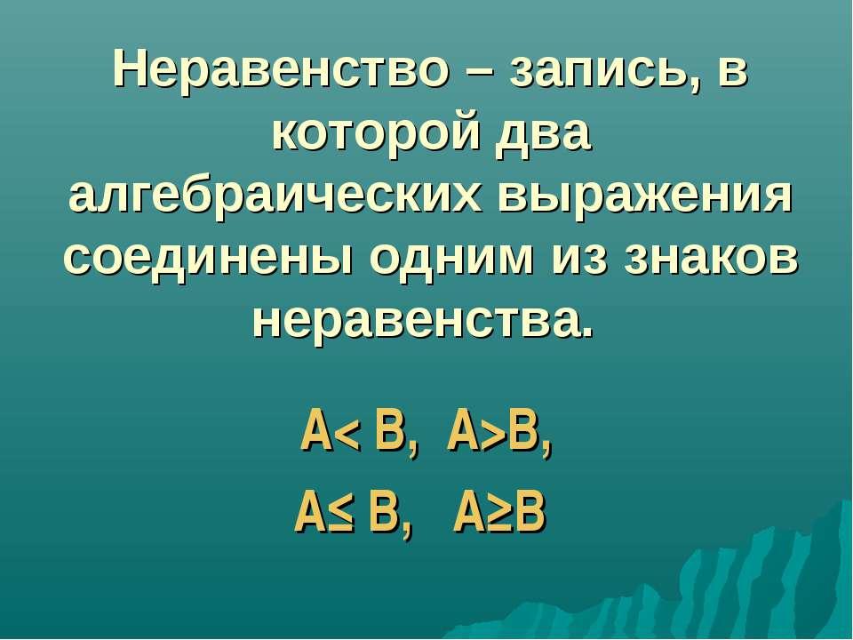 Неравенство – запись, в которой два алгебраических выражения соединены одним ...