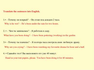 Translate the sentences into English. • – Почему он мокрый? – Он стоял под до...
