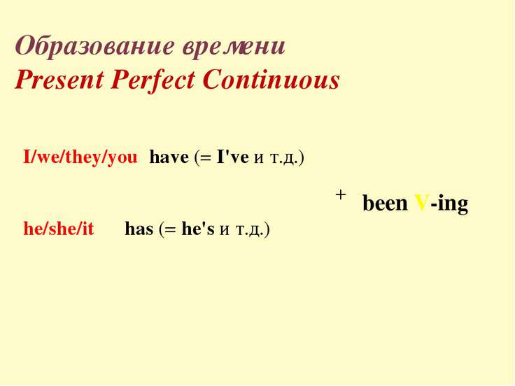 Образование времени  Present Perfect Continuous I/we/they/you  have (= I've и...