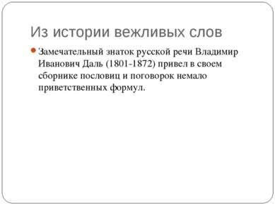 Из истории вежливых слов Замечательный знаток русской речи Владимир Иванович ...