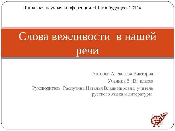 Авторы: Алексеева Виктория Ученица 8 «В» класса Руководитель: Распутина Натал...