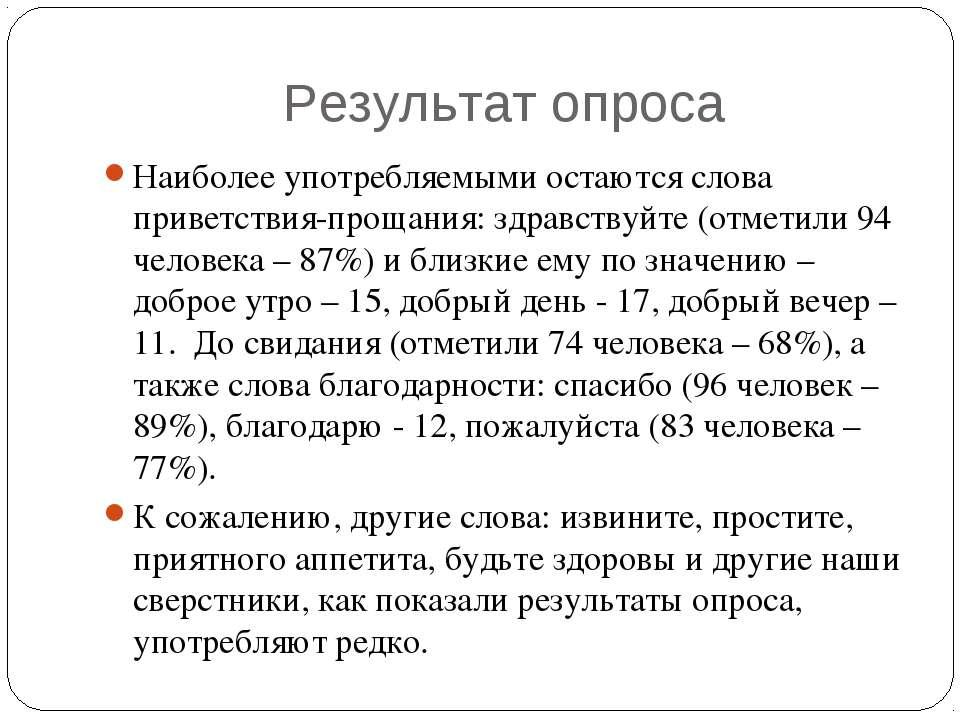 Результат опроса Наиболее употребляемыми остаются слова приветствия-прощания:...