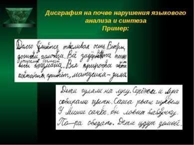 Дисграфия на почве нарушения языкового анализа и синтеза Пример: