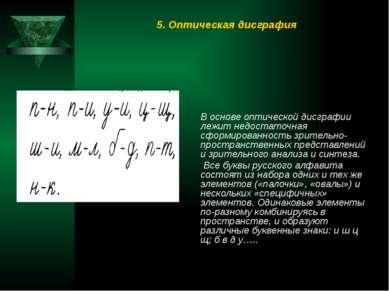 5. Оптическая дисграфия В основе оптической дисграфии лежит недостаточная сфо...