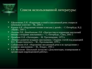 Список использованной литературы: Ефименкова Л.Н. «Коррекция устной и письмен...