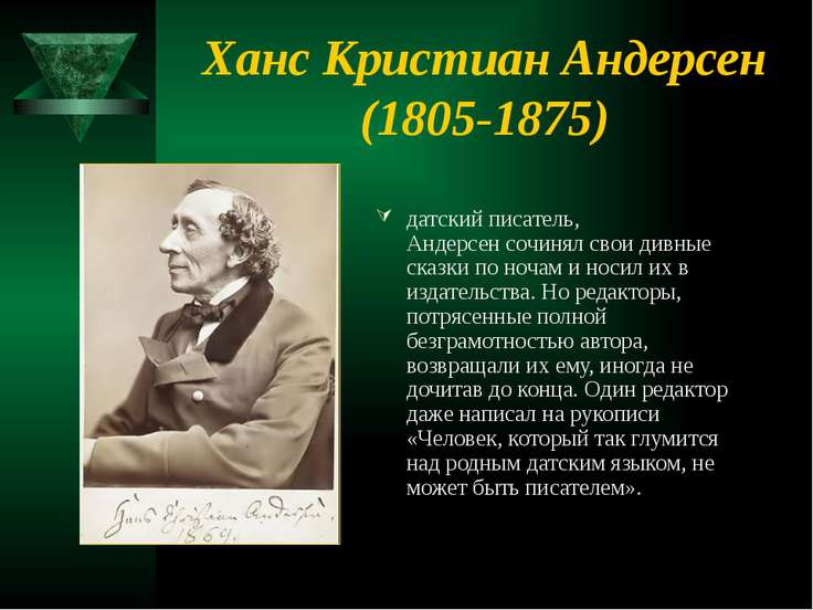 Ханс Кристиан Андерсен (1805-1875) датский писатель, Андерсен сочинял свои ди...