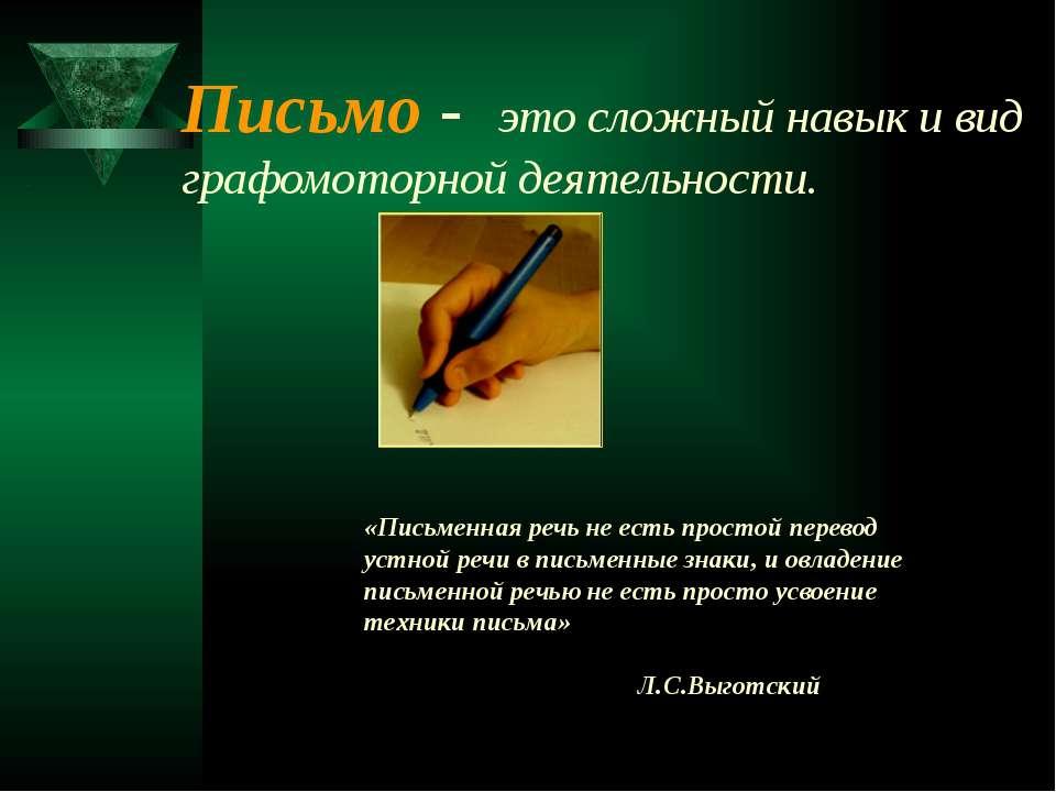 Письмо - это сложный навык и вид графомоторной деятельности. «Письменная речь...