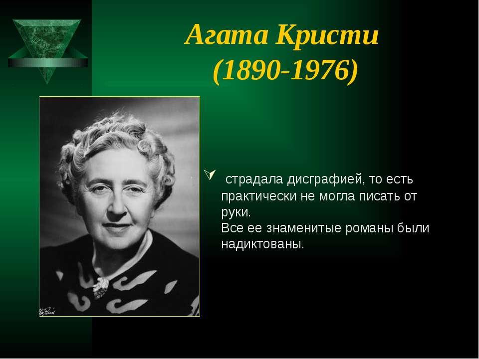 Агата Кристи (1890-1976) страдала дисграфией, то есть практически не могла п...