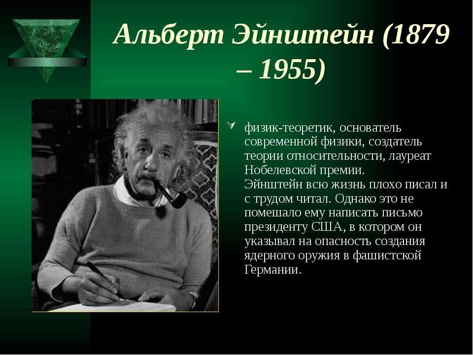 Альберт Эйнштейн (1879 – 1955) физик-теоретик, основатель современной физики,...