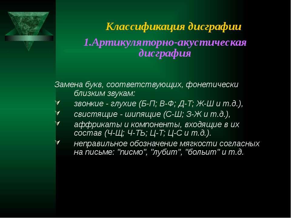 Классификация дисграфии Замена букв, соответствующих, фонетически близким зву...