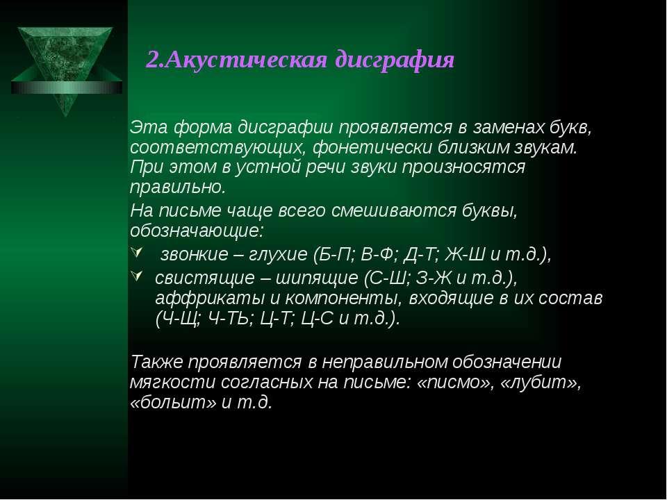 2.Акустическая дисграфия Эта форма дисграфии проявляется в заменах букв, соот...