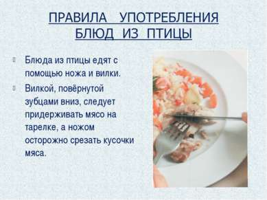 Блюда из птицы едят с помощью ножа и вилки. Вилкой, повёрнутой зубцами вниз, ...
