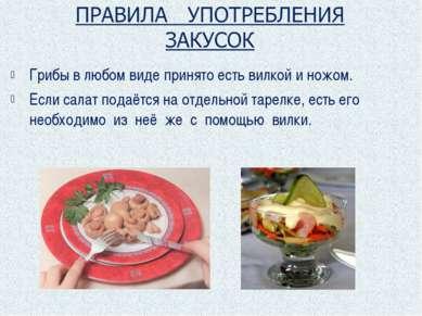 Грибы в любом виде принято есть вилкой и ножом. Если салат подаётся на отдель...