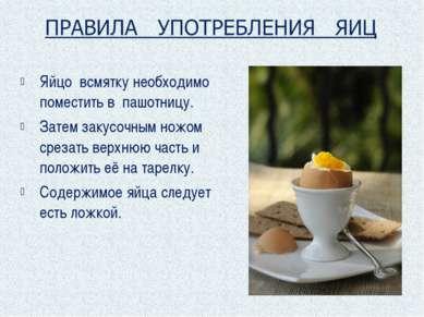 Яйцо всмятку необходимо поместить в пашотницу. Затем закусочным ножом срезать...